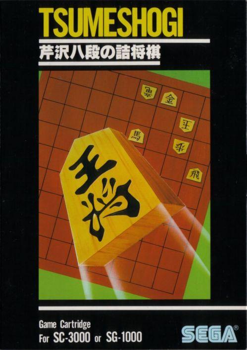 Tsumeshogi