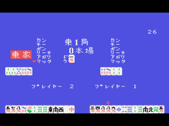 Home Mahjong (Japan) (Rev 1)001