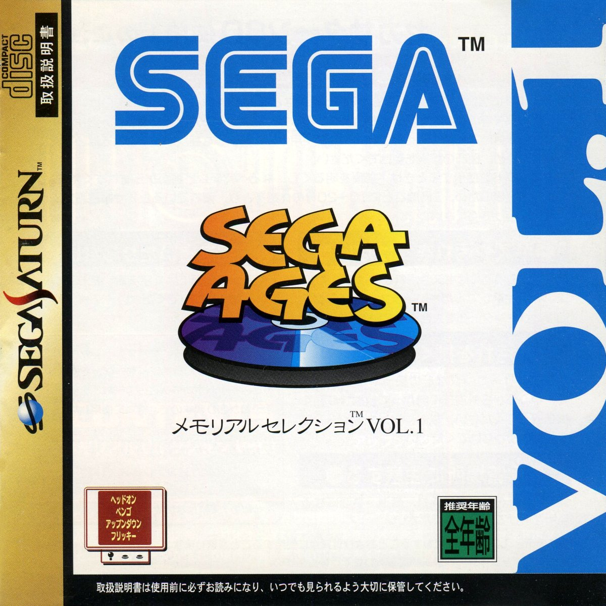 Sega Ages Memorial Selection Vol. 1