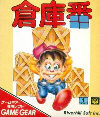 Soukoban (Game Gear)