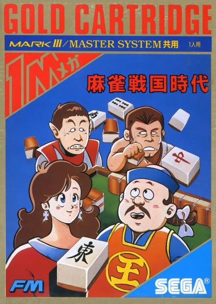 MahjongSengoku