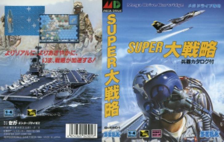 SuperDaisenryaku