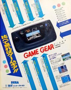 GameGear_JP_PrintAdvert