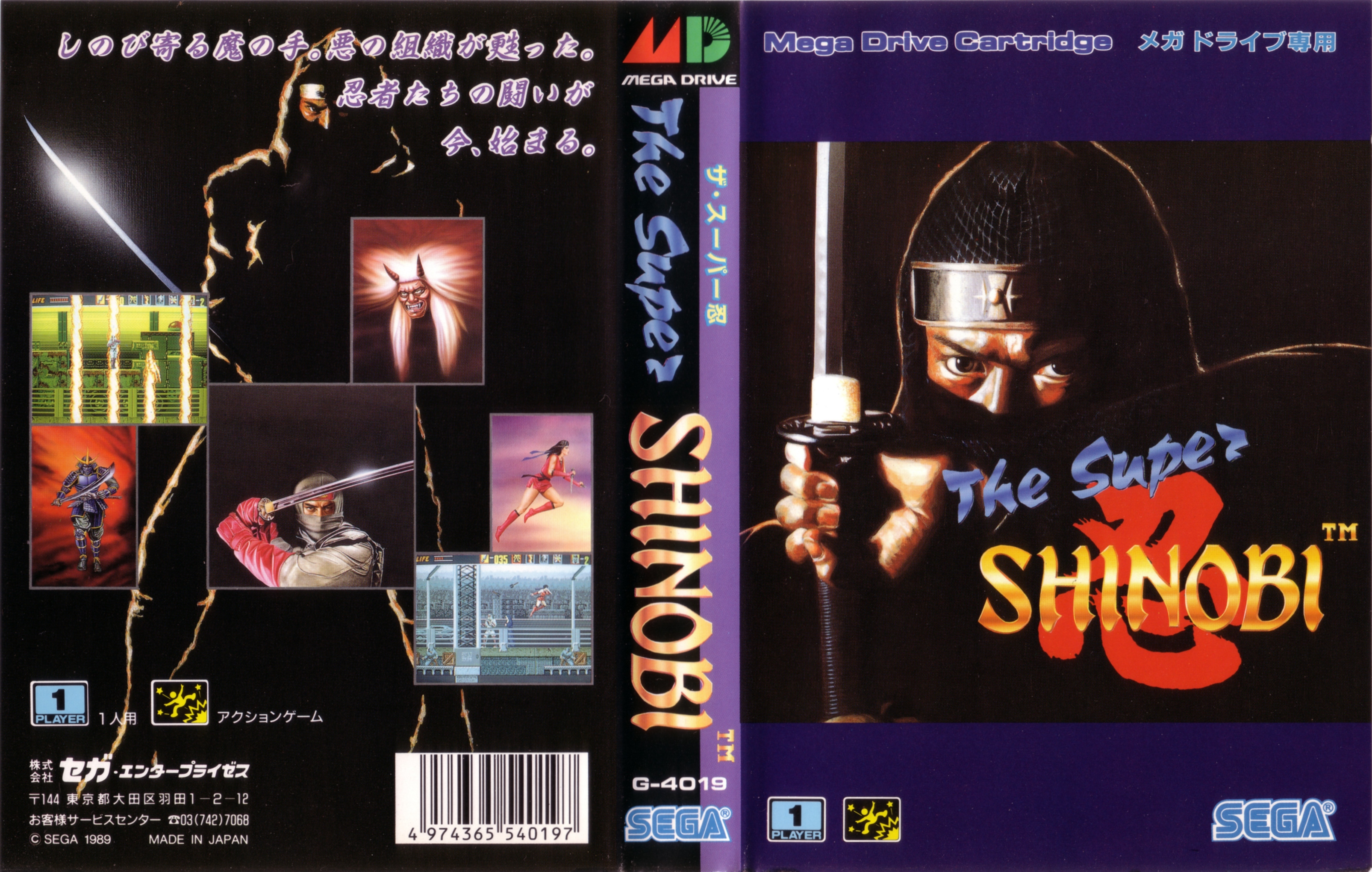 Revenge Of Shinobi Sega Genesis 1989 Sega Does