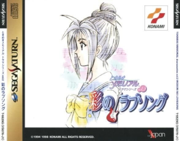 TokimekiMemoDrama2_Saturn_JP_Box_Front